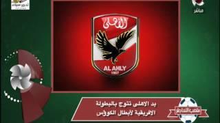 أخر أخبار الكرة المصرية مع اسلام الشاطر  | ملعب الشاطر
