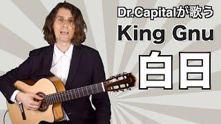 King Gnu の 白日 - Dr. Capital