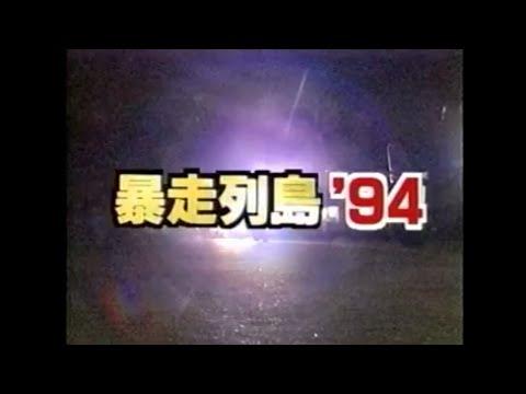 【'90s暴走族】暴走列島'94【Teenage Gang Japan 1994】Bōsōzoku TV Program