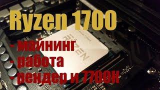 Ryzen 1700: майнинг, рендер, работа (vs 7700k)