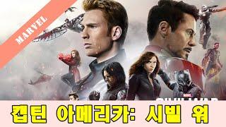 캡틴 아메리카: 시빌 워 - 비전, 스파이더맨, 블랙 팬서로 보는 떡밥 by 발없는새