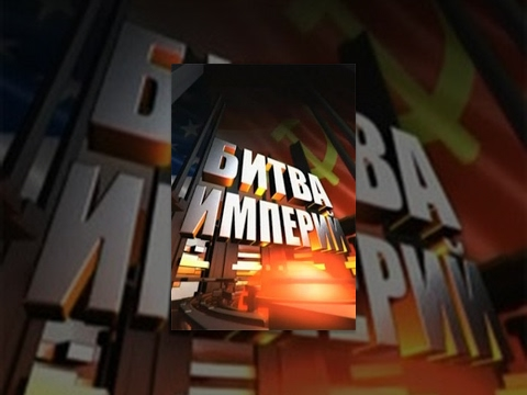 Битва империй: «Буря на телеэкране» (Фильм 36) (2011) документальный сериал