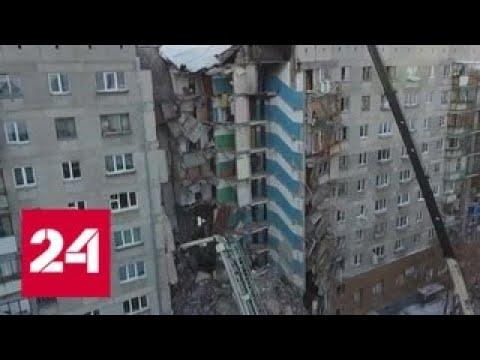 Число жертв обрушения подъезда дома в Магнитогорске еще увеличилось - Россия  24 af2859ae0d3