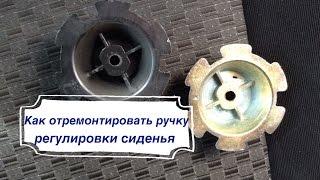 Ремонт ручки регулировки спинки сиденья ВАЗ