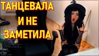 AhriNyan Танцует На Helloween | Сосед Хотел Познакомиться | Оценила Михалину