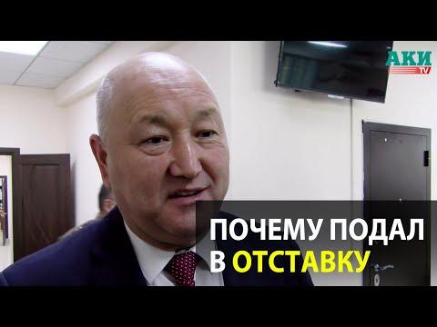 Бывший вице-премьер Жениш Разаков рассказал, почему подал в отставку
