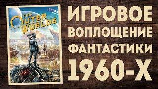 Игровое воплощение фантастики 60-х - The Outer Worlds