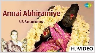 Download Annai Abhiramiye   Tamil Devotional  Song   A.R. Ramani Ammal   Amman Song MP3 song and Music Video