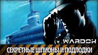 Секретные шпионы и подводные лодки /  Secret spy and submarines / Wardok(Подводные лодки, секреты и шпионы во время холодной войны СССР и США. Расказывается про морскую гонку воору..., 2016-03-19T18:39:05.000Z)