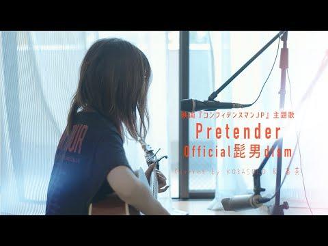 【女性が歌う】 Pretender / Official髭男dism (Covered By コバソロ & 春茶)