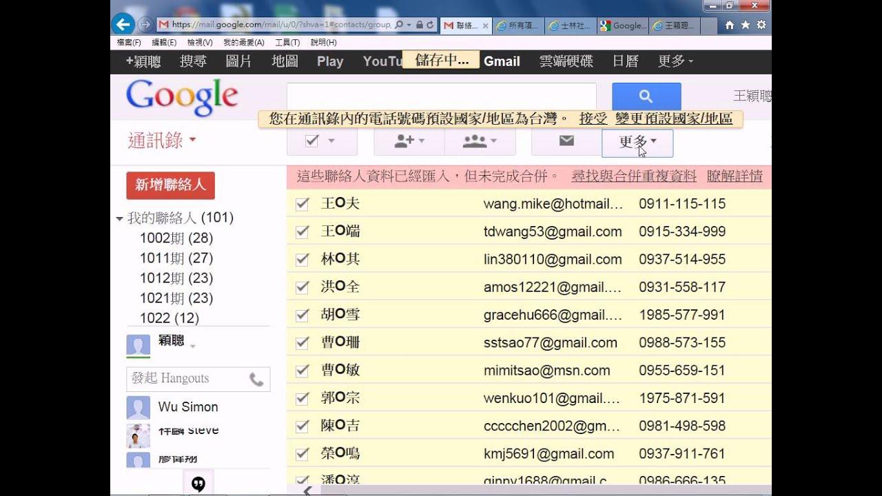 2013090309 將 contacts csv 匯入至Gmail的通訊錄當中 - YouTube