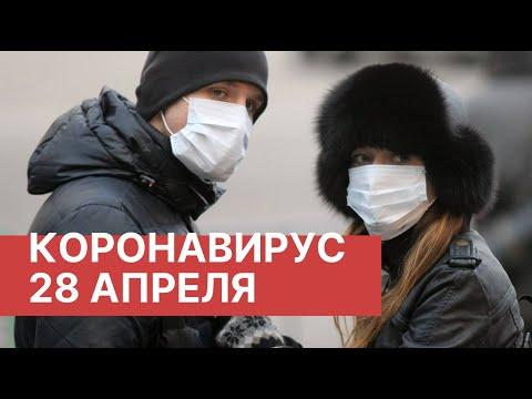 Коронавирус в России. 28 Апреля (28.04.2020). Последние новости. Коронавирус в Москве сегодня