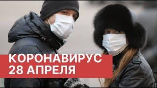 Коронавирус в России 28 Апреля 28 04 2020 Последние новости Коронавирус в Москве сегодня