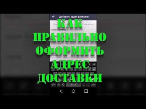 Как сделать покупку на aliexpress Android