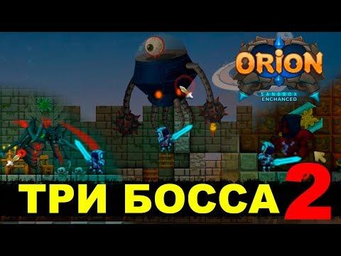 ORION (Enchanced) - Три Босса #2