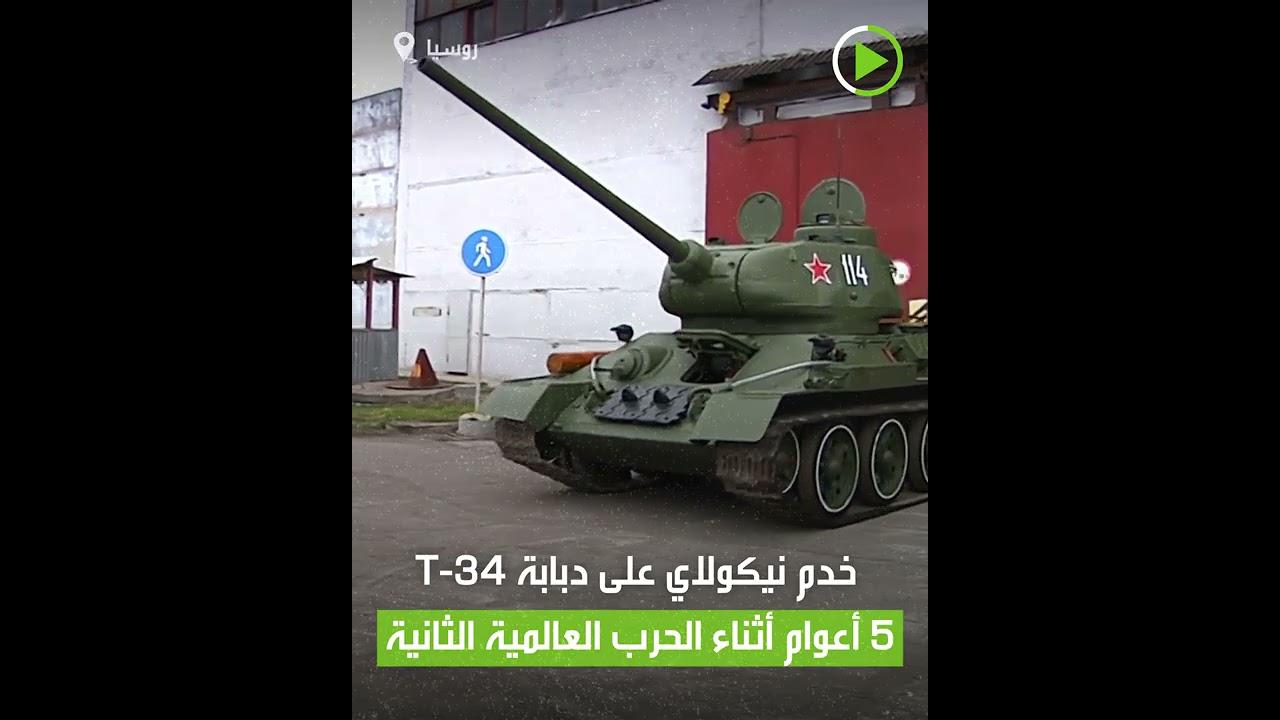 ترميم دبابة روسية من الحرب العالمية الثانية  - نشر قبل 2 ساعة
