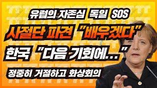 """유럽의 자존심 독일 한국에 SOS """"대규모 사절단 파견 배우고 싶다"""" - 한국, 정중히 거절하고 화상회의 개최한 내막"""