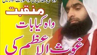 vuclip Khuda Ke Fazal Se Hum Par Hai Saya Ghous-e-Azam - Manqabat (Ijtima e Zikr o Naat rawalpindi))