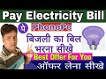 PhonePe New Offer 2019 !! 1000 Free on Electricity Bill Pay !! PhonePe New Cashback Offer 2019