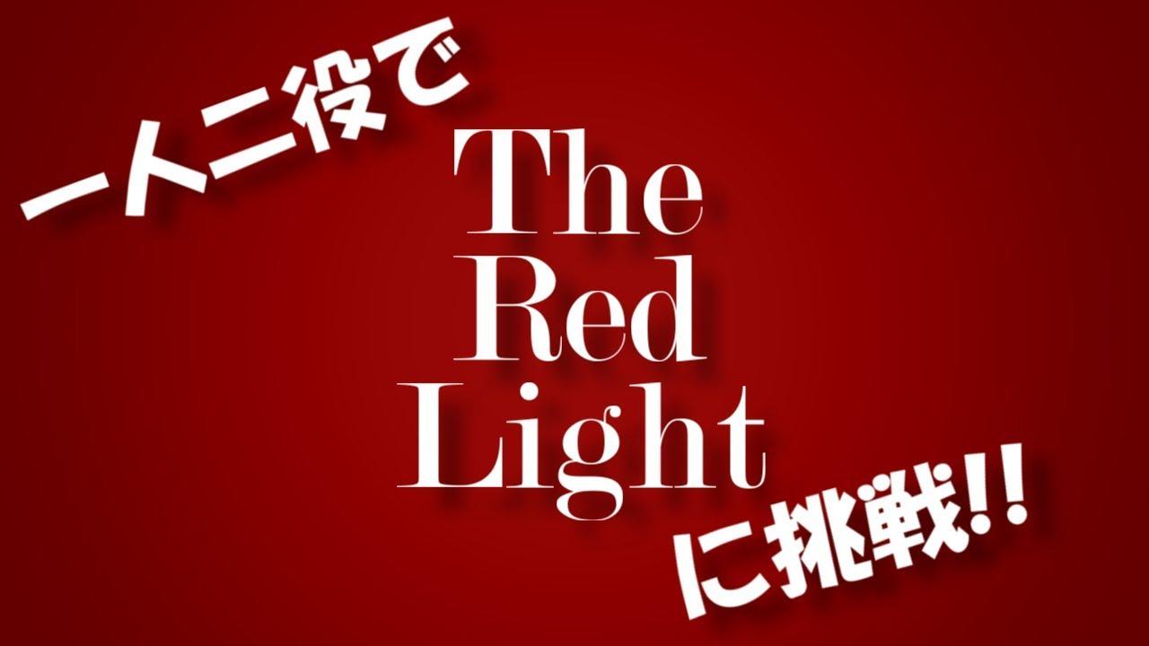 一人ftr役でKinKi「The Red Ligh...
