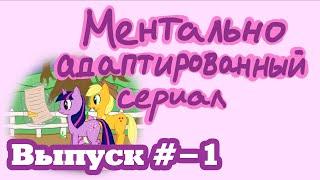 Ментально адаптированный сериал: Выпуск -1 (русский дубляж)