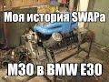 Моя история SWAPa мотор М30 в BMW E30 (Часть1)