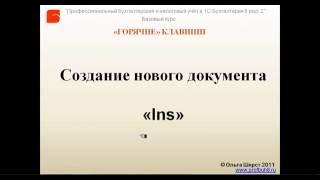 Горячие клавиши в 1С 8.2 и 8.3 Бухгалтерия Создание документа