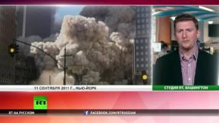США рассекретили последние 28 страниц доклада о расследовании терактов 11 сентября