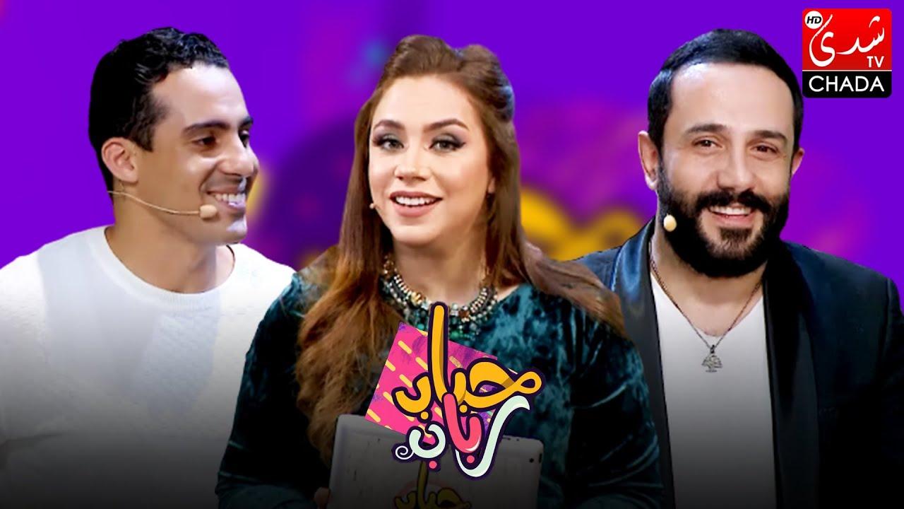 برنامج حباب رباب - الحلقة الـ 27 الموسم الثاني | داني نور و عزالدين كسوس | الحلقة كاملة