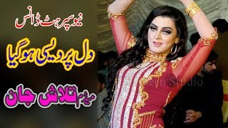 Madam Talash Jaan | Odhani Odh Ke Nachu | New Dance 2019 | Shaheen Studio