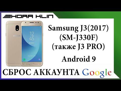 FRP! Сброс, обход аккаунта Google на Samsung J3 2017. БЕЗ КОМПЬЮТЕРА!