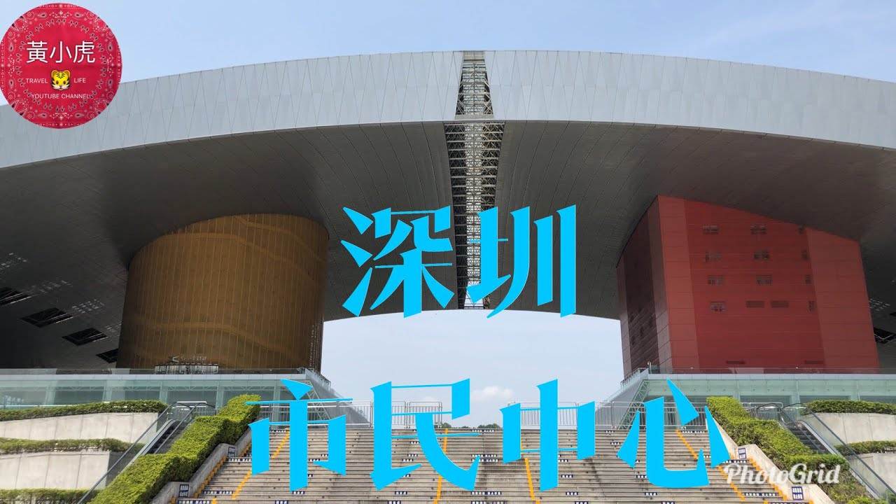 深圳一天遊@3行程介紹/市民中心/市民廣場/深圳市工業展覽館 - YouTube