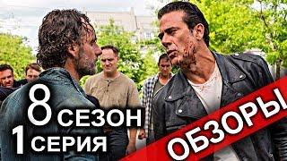 Обзоры 1 Серии 8 Сезона Ходячих Мертвецов / TheTalkingBro