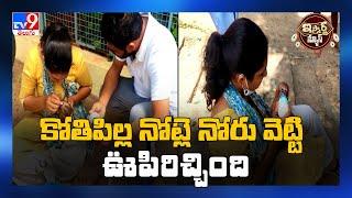iSmart News LIVE : కోతిపిల్ల నోట్లె నోరు వెట్టి ఊపిరిచ్చింది || వాసాలమర్రికి వరాలే వారలు - TV9