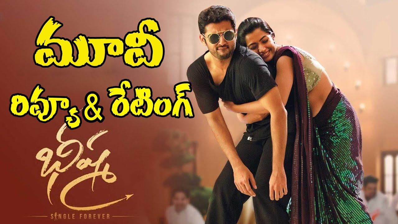 భ ష మ స న మ ర వ య Bhishma Movie Review Rating Youtube