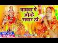 Laljharo ji | बाघवा पे होके सवार हो | New Devi Geet | Bhojpuri Navratri song | bhojpuri bhagti song