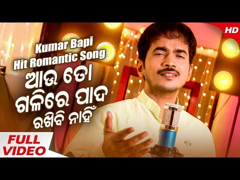Aau To Galire Pada - Studio Version | A Sad Song By Kumar Bapi | 91.9 Sarthak FM