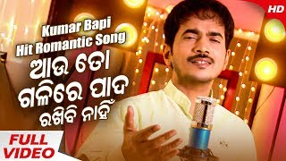 Aau To Galire Pada , Sad Emotional Song , Sidharth TV , Sidharth Music