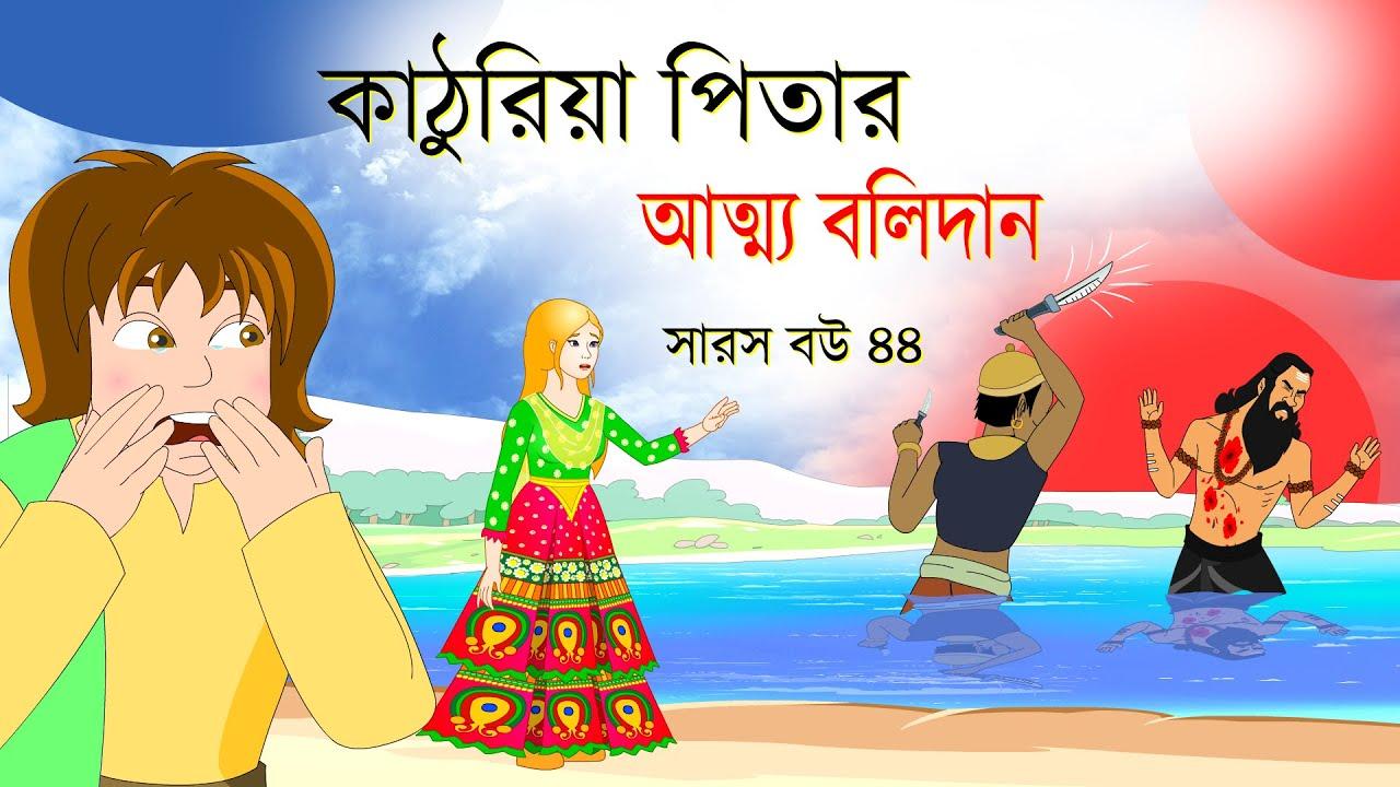 সারস বউ পর্ব ৪৪ | কাঠুরিয়া পিতার আত্ম বলিদান | saras bou 44 | @Katun TV