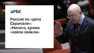 Россия по «делу Скрипаля»: «Ничего, кроме «хайли лайкли», мы не видели»