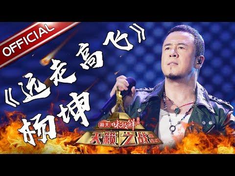 【单曲纯享版】 杨坤《远走高飞》 《天籁之战2》第4期【东方卫视官方高清】