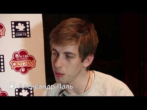 Передача ВСЁ НАСТОЯЩЕЕ - ДЕТЯМ - Александр Паль