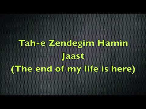 7th Band- Dooset Daram (Persian + English Lyrics)