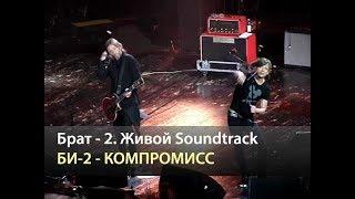 Брат-2 Живой Soundtrack - Би-2 - Компромисс (начало концерта) (Москва, 19.05.2016)