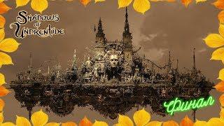 Neverwinter Nights: Shadows of Undrentide Серия 12 Финал