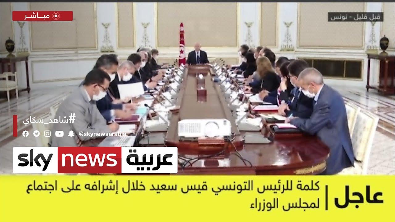 الرئيس التونسي نجدد التأكيد على سيادتنا الوطنية وعدم التدخل في شؤوننا | #عاجل  - نشر قبل 29 دقيقة