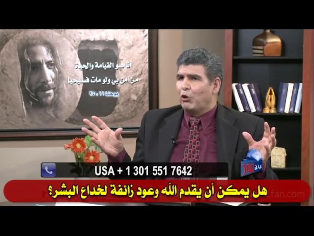 387 هل يمكن أن يقدم الله وعود زائفة لخداع البشر؟