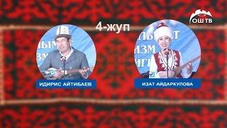 Айтыш 2017 / Идрис Айитбаев VS Изат Айдаркулова