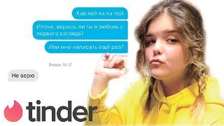 Пикапилю Девушек в Тиндере! Переписки На Сайте Знакомств!