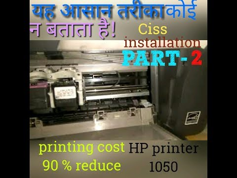 Ciss installation part 2, HP 1050, cartridge 802, cost 90% reduce by Israr